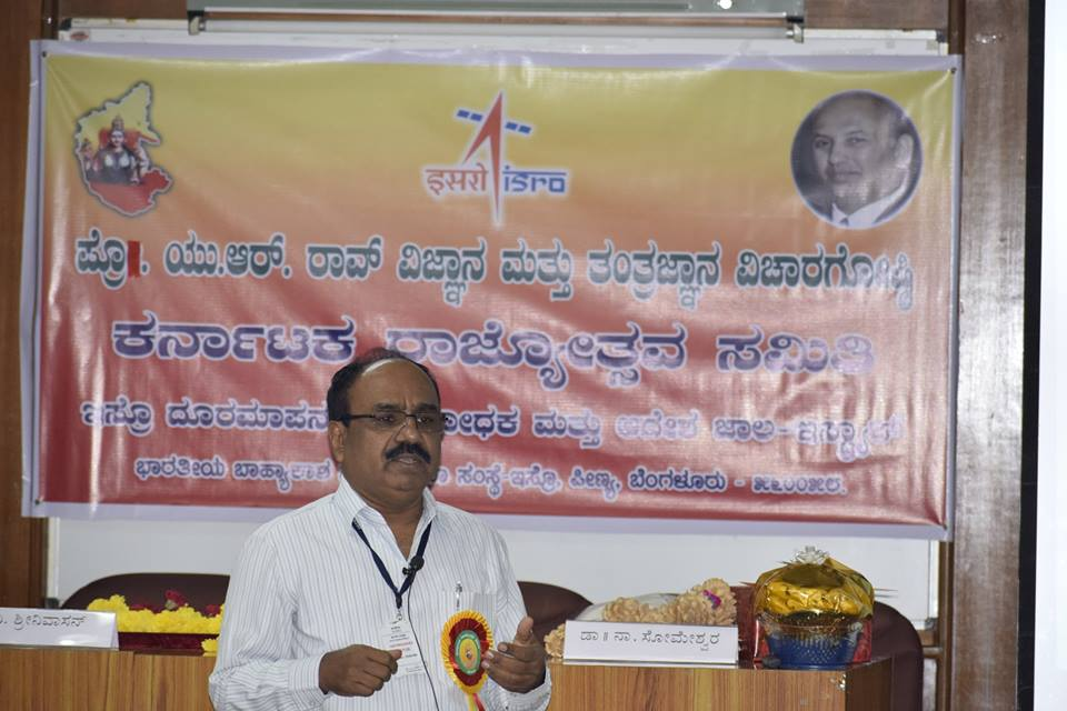 Dr. T.S. Channesh delivering key note address at Science & Technology Conference in Kannada held at ISTRAC/ISRO, Bengaluru