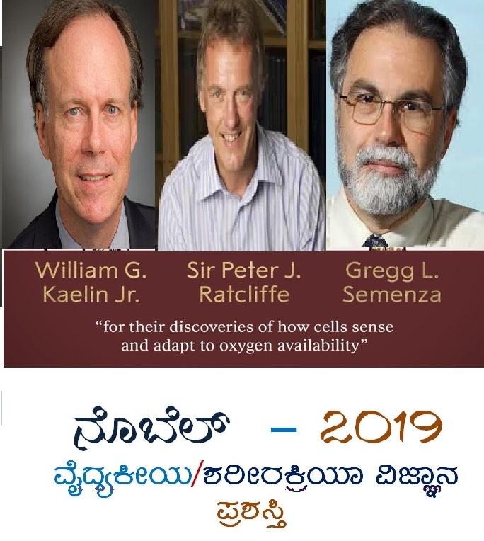 ವೈದ್ಯಕೀಯ ಅಥವಾ ಶರೀರಕ್ರಿಯಾ ವಿಜ್ಞಾನದ ನೊಬೆಲ್ -2019