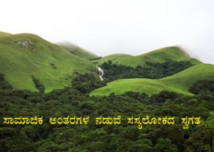 Read more about the article ಸಾಮಾಜಿಕ ಅಂತರಗಳ ನಡುವೆ ಸಸ್ಯಲೋಕದ ಸ್ವಗತ