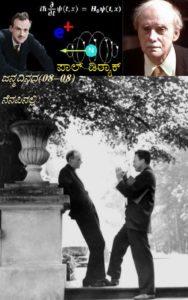 Read more about the article ಪಾಲ್ ಡಿರ್ಯಾಕ್ : ಭೌತವಿಜ್ಞಾನದ ಪರಿಶುದ್ಧ ಆತ್ಮ