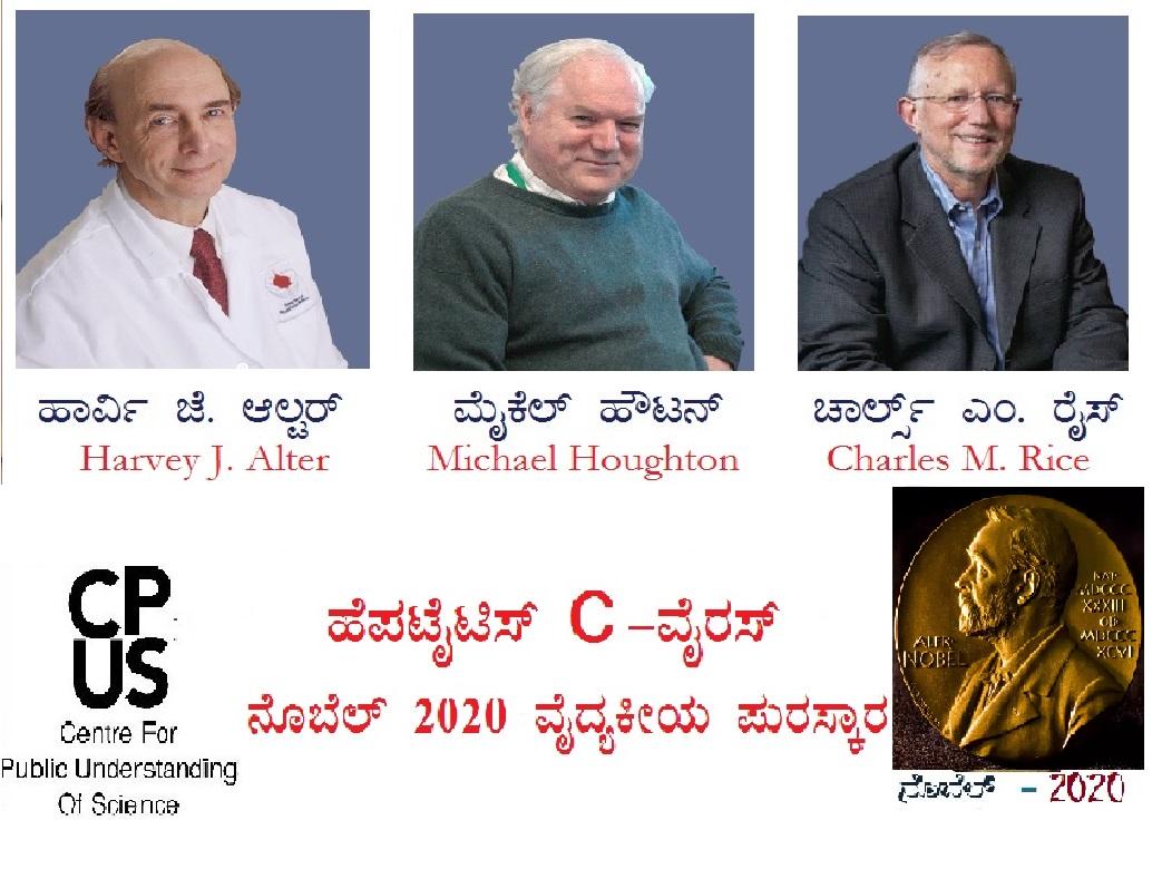 """ಹೆಪಟೈಟಿಸ್ """"ಸಿ"""" ಸಂಶೋಧನೆಯ ವಿವರಗಳಿಗೆ ನೊಬೆಲ್ – 2020 ವೈದ್ಯಕೀಯ ಪುರಸ್ಕಾರ"""