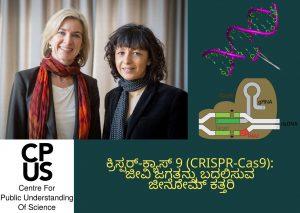 Read more about the article ಕ್ರಿಸ್ಪರ್-ಕ್ಯಾಸ್ 9 (CRISPR-Cas9): ಜೀವಿ ಜಗತ್ತನ್ನು ಬದಲಿಸುವ ಜೀನೋಮ್ ಕತ್ತರಿ