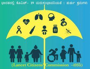 ಭಾರತದಲ್ಲಿ ಕೊವಿಡ್-19 ಮರುಸಂಭಾವನಿಯತೆ : ತುರ್ತು ಕ್ರಮಗಳು (Lancet Citizens' Commission)