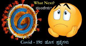 Read more about the article ಕೊವಿಡ್-19 ಮುಂದೇನು? ಒಂದಷ್ಟು ಹೊಸ ಪ್ರಶ್ನೆಗಳು…