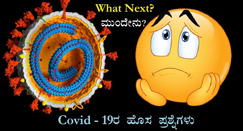 Read more about the article ಕೊವಿಡ್-19 ಮುಂದೇನು? ಹೊಸ ಪ್ರಶ್ನೆಗಳು. ಸಮಾಧಾನ-ಆತಂಕ-ಜವಾಬ್ದಾರಿಗಳ ಉತ್ತರಗಳು.