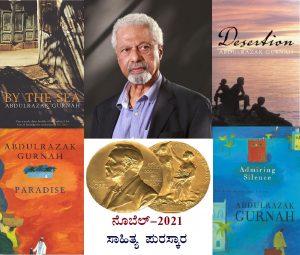 Read more about the article ನೊಬೆಲ್ 2021 ಸಾಹಿತ್ಯ ಪುರಸ್ಕೃತ – ಅಬ್ದುಲ್ ರಜಾಕ್ ಗುರ್ನ್ಹಾ